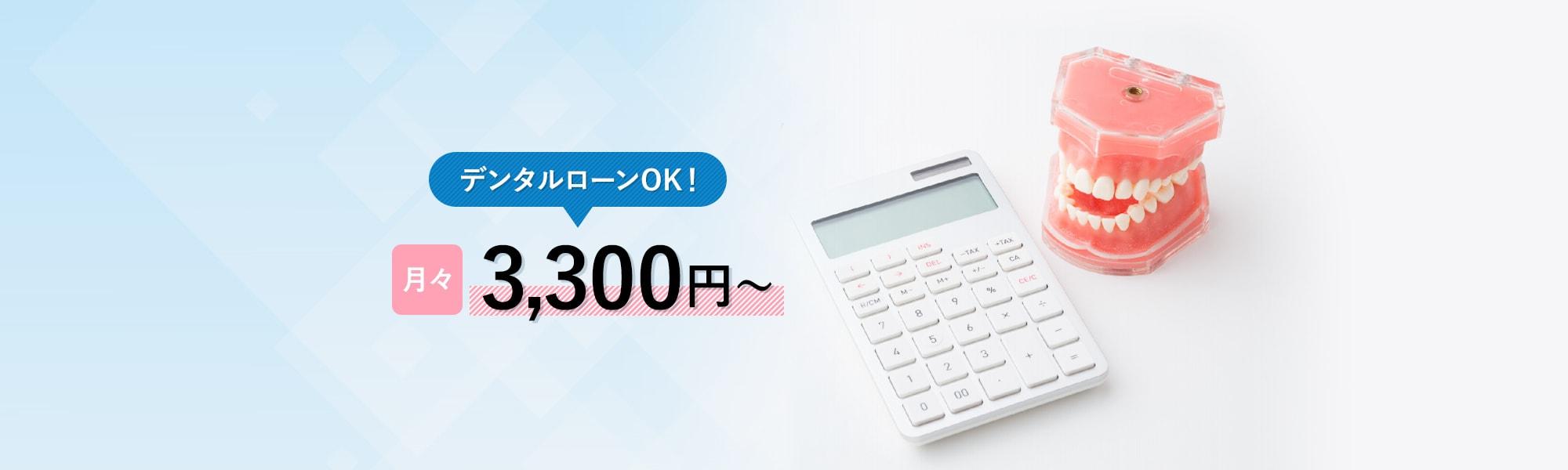 最短3ヶ月 デンタルローンOK!月々3,300円~